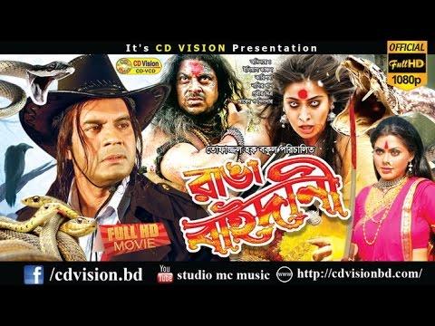 Ranga Baidany (2016) | Full Bangla Movie | Ilias kanchan | Karisma | Dildar | Nasir Khan | CD Vision