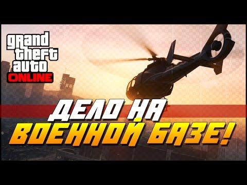GTA 5 Online PC - Дело на военной базе!(Самые смешные моменты)