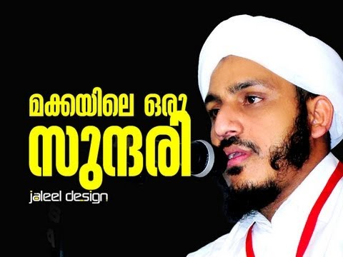 Islamic Speech In Malayalam│ മക്കയിലെ സുന്ദരി │farooq Naeemi New Speech