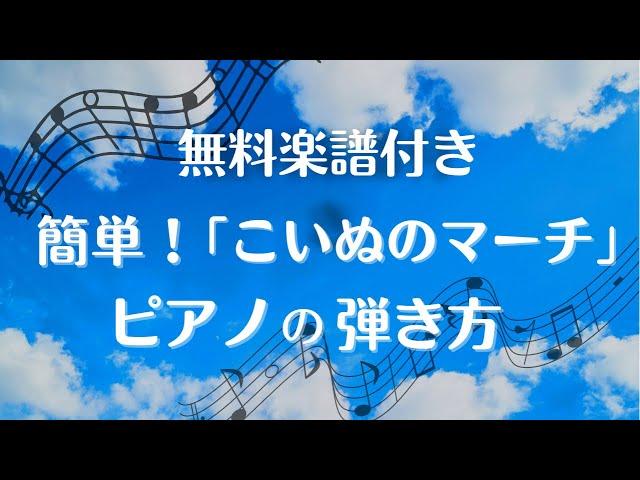 (無料楽譜付き)簡単!「こいぬのマーチ」のピアノの弾き方