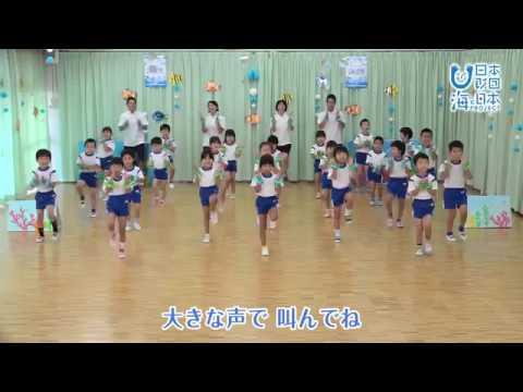 日本全国でレッツ☆うみダンス in 清新おひさま保育園のみなさん