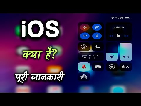 What is iOS With Full Information? – [Hindi] – Quick Support