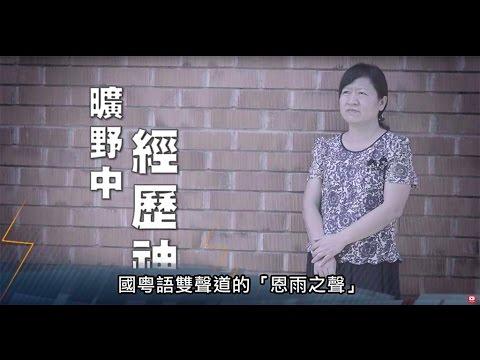 電視節目TV1414 曠野中經歷神(HD國語) (烏干達系列)