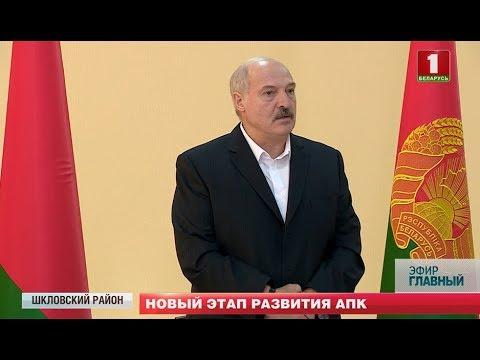 Александр Лукашенко совершил рабочую поездку в Могилевскую область. Главный эфир
