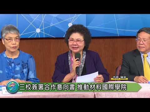 簽材料國際學院合作意向 陳菊盼打造人才培育基地