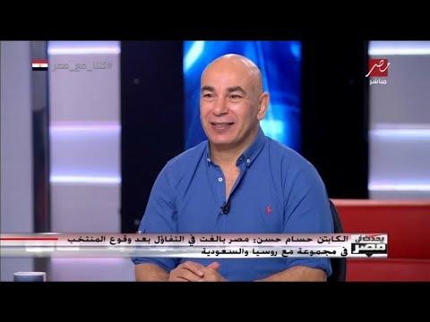 حسام حسن يعلق على أداء محمد صلاح في مباراة مصر وروسيا