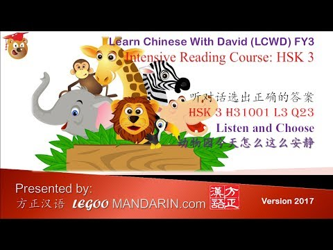 HSK 3 H31001 L3 Q23 动物园今天怎么这么安静 How the zoo is so quiet today