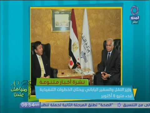 وزير النقل يلتقى السفير الياباني بالقاهرة لبحث أوجه التعاون فى مجالات النقل المختلفة