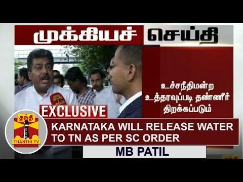 EXCLUSIVE-Karnataka-will-release-Water-to-Tamil-Nadu-as-per-SC-Order-MB-Patil-Thanthi-TV