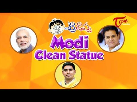 Modi Clean Statue | Nara Lokesh Vs KTR