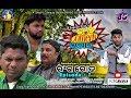 07) JOGESH JOJO's COMEDY DUKAN Sambalpuri Comedy (RKMedia)