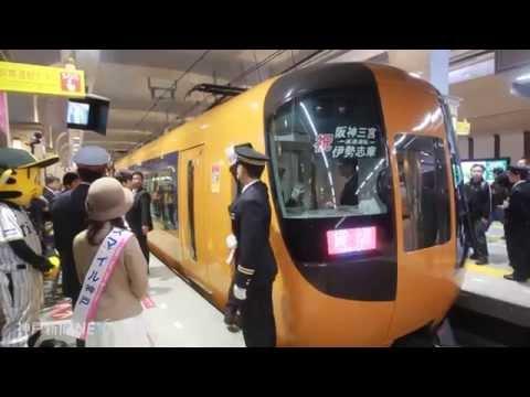 近鉄が阪神三宮駅から臨時特急列車