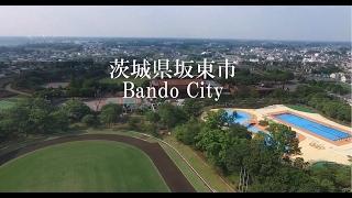 坂東市PR動画