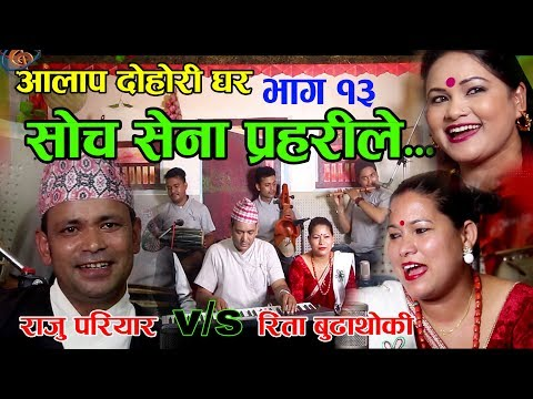 (Raju Pariyar & Rita Budhathoki Live Dohori Soch Sena Prahari सोच सेना प्रहरीले | Aalap Dohorighar~13 - Duration: 14 minutes.)