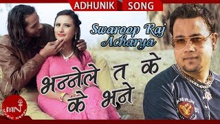 Bhannele Ta K K Bhane - Swaroop Raj Acharya