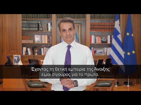 Το μήνυμα του Πρωθυπουργού   24/09/2020   ΕΡΤ