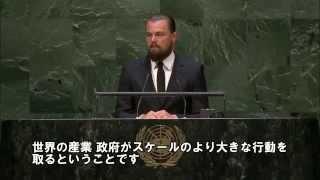 国連ピース・メッセンジャー レオナルド・ディカプリオ氏 気候サミットでのスピーチ(9月23日)