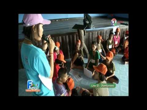 ค่ายสิทธิเด็ก :: เสริมทักษะชีวิตสิทธิและการคุ้มครองแรงงานเด็ก