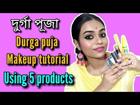 No foundation Durga puja makeup USING 5 PRODUCTS | Tutorial in bangla | Durga puja series