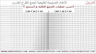 الرياضيات السادسة إبتدائي - الأعداد الصحيحة الطبيعية الجمع و الطرح و الضرب : تمرين 2
