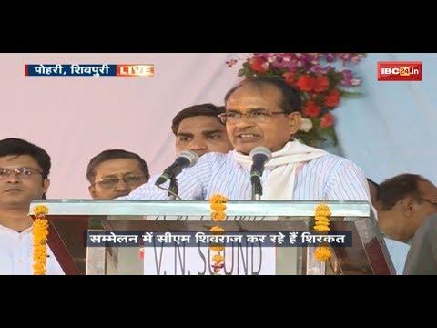 CM Shivraj Singh Speech Pohari Shivpuri MP | असंगठित मजदूर एवं तेंदूपत्ता संग्राहक सम्मेलन कार्यक्रम