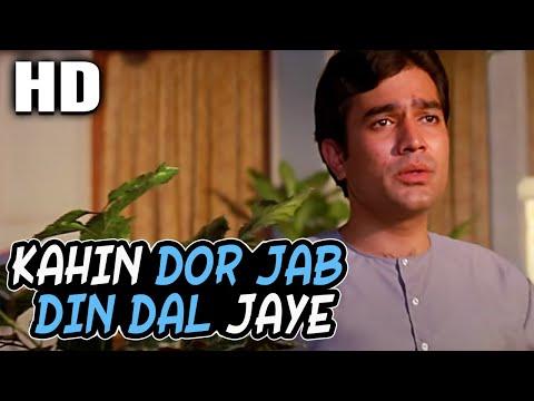 Kahin Door Jab Din Dhal Jaye (Male) । Mukesh | Anand 1971 Songs । Rajesh Khanna, Amitabh Bachchan