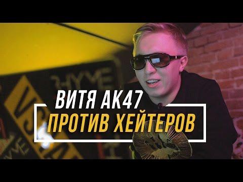 АК-47 Против Хейтеров #vsrap (2016)