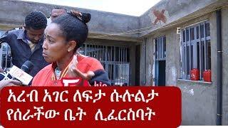 Ethiopia: አረብ ሀገር ለፍታ ሱሉልታ የሰራችው ቤት ሊፈርስባት | Sululta Houses