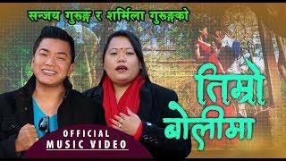 Timro Bolima - Sharmila Gurung & Sanjay Gurung
