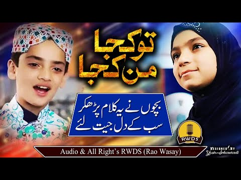 New Very Beautiful Naat Medley Tu Kuja Man Kuja by Arsalan Farooq and Ajjua Batool Kids Kalam