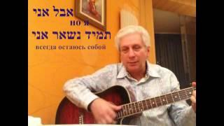 """Песня на иврите для начинающих אני תמיד נשאר אני. Геннадий Крейнин, школа """"Успешный иврит"""""""