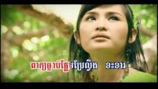 Choub Kmean Kal Borichet   Nisa (RHM 84)