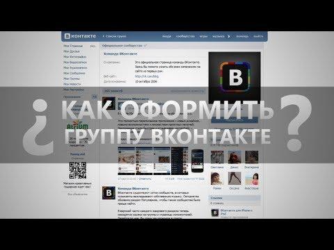 Оформление группы вконтакте видео