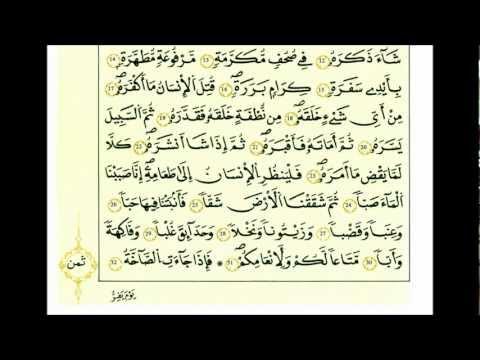 سورة عبس-الشيخ علي الحذيفي