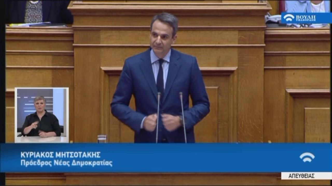 Ομ.Προέδρου ΝΔ Κ.Μητσοτάκη στην Προ Ημερησίας Διατάξεως συζήτηση(Οικονομία,Eurogroup) (03/07/2017)