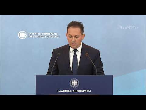 "Video - Κυβερνητικός Εκπρόσωπος: ""Έρχονται 1,2 δισ. ευρώ για αναθέρμανση της οικονομίας και κοινωνική στήριξη"""