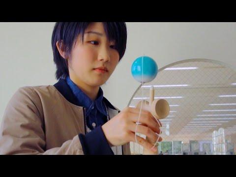 けん玉の妙技 プロプレーヤーの中村有美さん