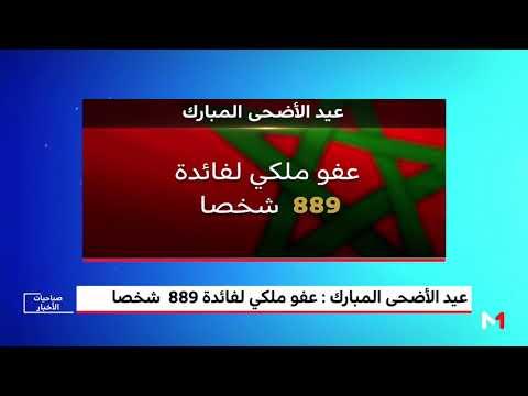 عيد الأضحى..  جلالة الملك محمد السادس يصدر عفوه السامي لفائدة 889 شخصا