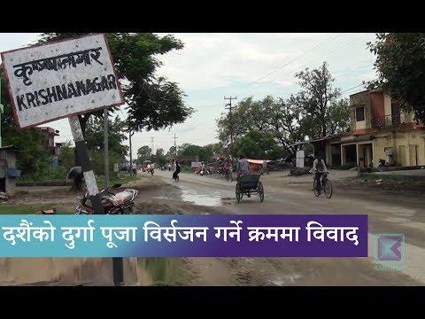 (Kantipur Samachar | कपिलवस्तुमा कर्फ्यू - Duration: 48 seconds.)