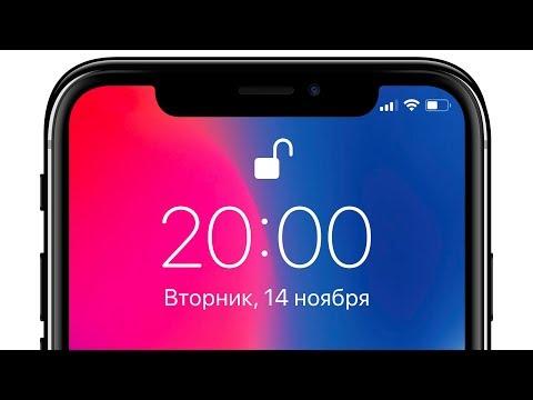 Иммерсивный обзор iPhone X - 14 ноября в 20:00 по МСК