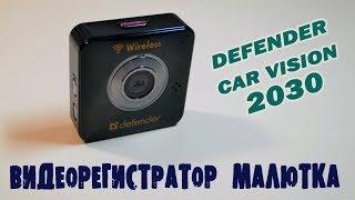 Видеорегистратор Defender Сar Vision 2030.  Обзор и тест