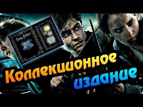 Гарри Поттер Коллекционное издание (11xBlu-ray)