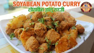 "Soyabean Potato Curry Recipe (सोयाबीन आलू सब्जी)  Soya Chunks Curry  Vegetable CurryHey guys! In today's video i will show you how to make SOYA CHUNKS POTATO CURRY. Delicious and Simple Recipe.Watch this video to find how to make this recipe at home, easy to understand step wise tutorial.If this Video helped out why not LIKE, COMMENT and SUBSCRIBE as it always help out.Welcome to ""Learn to Cook with me CHANNEL""Please Like , Share & SUBSCRIBE our Channel for New Recipes Videos:Don´t forget... If you like this recipe... Leave a comment or Thumbs up ;) Thank you. INGREDIENTS REQUIRED: ---------------------------------------1. Soya Chunks- 100 gm2. Boiled Potato- 3 med.3. Tomatoes (Chopped)- 2 med.4. Onion (Chopped)- 2 med.5. Cashew Nuts- 8-10 pcs.6. Cumin Seeds- 1/2 tsp7. Turmeric Powder- 1/2 tsp8. Kasoori Methi- 1 tsp9. Salt to taste10. Cumin Powder- 1/2 tsp11. Coriander Powder- 1/2 tsp12. Chili Powder- as required13. Ginger Garlic Paste- 1 tbsp14. Green Coriander Leaves15. Oil to fryVideo link of this Recipe : https://youtu.be/wjvjslTK99cThanks for Watching. Have Fun__________________________Subscribe & Stay Tuned: https://www.youtube.com/channel/UCzoP8ZzP6QbDpVVweZ_I3HA?sub_confirmation=1__________________________Visit Our Channel ""Learn to cook with me"":For Facebook Updates: https://www.facebook.com/Learn-To-Cook-With-Me-181829918948258/"