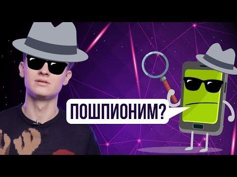 Шпионские программы на Android: ТОП 6 лучших хакерских приложений