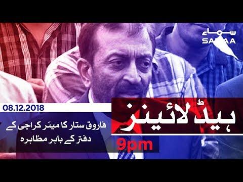 Samaa Headlines - 9PM - 08 December 2018