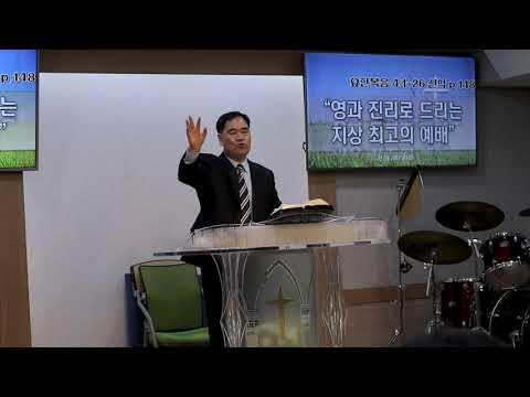 [ 영과 진리로 드리는 지상최고의 예배자 ]