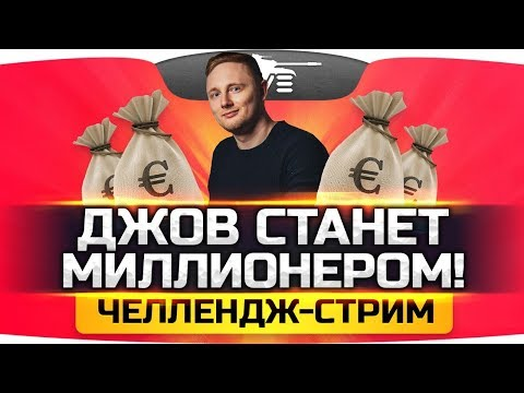 ДЖОВ СТАНЕТ МИЛЛИОНЕРОМ ● Забабловый Стрим-Челлендж - DomaVideo.Ru