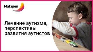 Детский аутизм. Методика лечения аутизма и перспективы развития аутистов (Мацпен, Израиль)