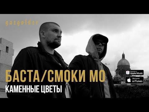 Баста & Смоки Мо feat. Елена Ваенга – Каменные цветы