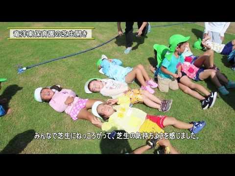 竜洋東保育園 芝生開き (平成29年8月31日)